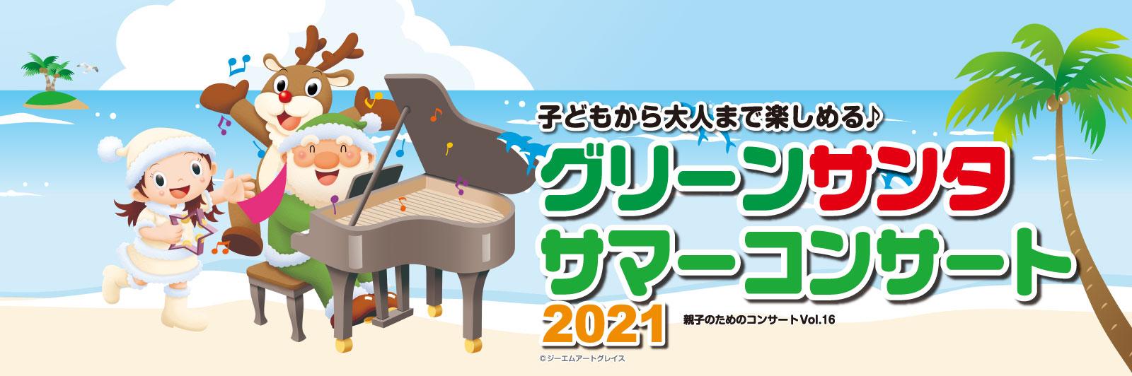 グリーンサンタサマーコンサート2020