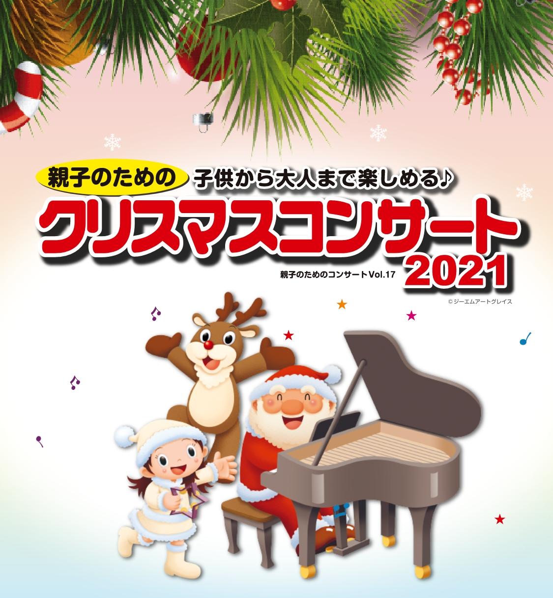 クリスマスコンサート2021